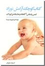 خرید کتاب کتاب کوچک آرامش نوزاد از: www.ashja.com - کتابسرای اشجع