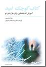 خرید کتاب کتاب کوچک امید از: www.ashja.com - کتابسرای اشجع