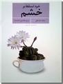 خرید کتاب خرد تسلط بر خشم از: www.ashja.com - کتابسرای اشجع