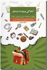 خرید کتاب آمادگی ورود به دبستان از: www.ashja.com - کتابسرای اشجع