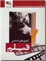 خرید کتاب تئوری های اساسی فیلم از: www.ashja.com - کتابسرای اشجع
