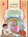 خرید کتاب دیکته شب کلاس دومی ها از: www.ashja.com - کتابسرای اشجع