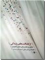 خرید کتاب از لطافت های زندگی از: www.ashja.com - کتابسرای اشجع
