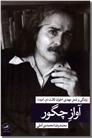 خرید کتاب در جستجوی حقیقت از: www.ashja.com - کتابسرای اشجع