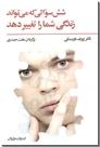 خرید کتاب شش سوالی که می تواند زندگی شما را تغییر دهد از: www.ashja.com - کتابسرای اشجع
