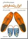 خرید کتاب ابزار رشد فردی از: www.ashja.com - کتابسرای اشجع