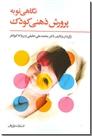 خرید کتاب نگاهی نو به پرورش ذهنی کودک از: www.ashja.com - کتابسرای اشجع