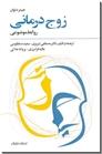 خرید کتاب زوج درمانی روابط موضوعی از: www.ashja.com - کتابسرای اشجع