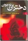 خرید کتاب دختران نوجوان از: www.ashja.com - کتابسرای اشجع