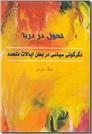 خرید کتاب تحول در دریا از: www.ashja.com - کتابسرای اشجع