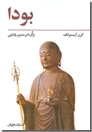 خرید کتاب بودا از: www.ashja.com - کتابسرای اشجع