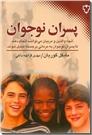 خرید کتاب پسران نوجوان از: www.ashja.com - کتابسرای اشجع