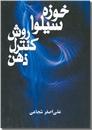 خرید کتاب روش کنترل ذهن سیلوا از: www.ashja.com - کتابسرای اشجع
