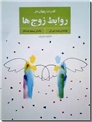 خرید کتاب قدرت پنهان در روابط زوج ها از: www.ashja.com - کتابسرای اشجع