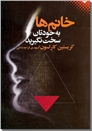 خرید کتاب خانم ها به خودتان سخت نگیرید از: www.ashja.com - کتابسرای اشجع