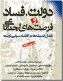 خرید کتاب دولت فساد و فرصت های اجتماعی از: www.ashja.com - کتابسرای اشجع