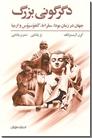 خرید کتاب دگرگونی بزرگ از: www.ashja.com - کتابسرای اشجع