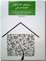خرید کتاب راهنمای گام به گام خانواده درمانی از: www.ashja.com - کتابسرای اشجع