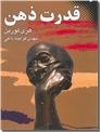 خرید کتاب قدرت ذهن از: www.ashja.com - کتابسرای اشجع