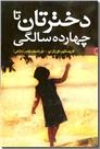 خرید کتاب دخترتان تا چهارده سالگی از: www.ashja.com - کتابسرای اشجع