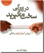 خرید کتاب در زندگی سخت نگیرید از: www.ashja.com - کتابسرای اشجع