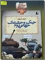 خرید کتاب جنگ وحشتناک جهانی دوم از: www.ashja.com - کتابسرای اشجع