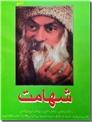 خرید کتاب شهامت - اوشو از: www.ashja.com - کتابسرای اشجع