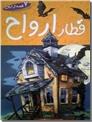 خرید کتاب قطار ارواح از: www.ashja.com - کتابسرای اشجع