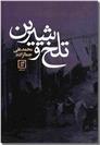 خرید کتاب تلخ و شیرین از: www.ashja.com - کتابسرای اشجع