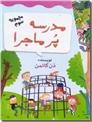 خرید کتاب مدرسه پرماجرا 3 - قابدار از: www.ashja.com - کتابسرای اشجع