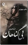 خرید کتاب بی گناهان از: www.ashja.com - کتابسرای اشجع