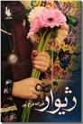 خرید کتاب ژیوار از: www.ashja.com - کتابسرای اشجع