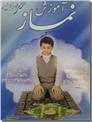 خرید کتاب آموزش نماز - احکام و آداب وضو و نماز از: www.ashja.com - کتابسرای اشجع