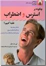 خرید کتاب چگونه بر استرس و اضطراب غلبه کنیم؟ از: www.ashja.com - کتابسرای اشجع
