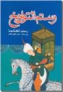 خرید کتاب رستم التواریخ از: www.ashja.com - کتابسرای اشجع