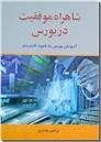 خرید کتاب معجزه و رازهای موفقیت از: www.ashja.com - کتابسرای اشجع