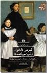 خرید کتاب شوهر دلخواه زنی بی اهمیت از: www.ashja.com - کتابسرای اشجع