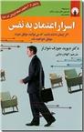 خرید کتاب اسرار اعتماد به نفس از: www.ashja.com - کتابسرای اشجع