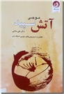 خرید کتاب آتش سپید - ذن از: www.ashja.com - کتابسرای اشجع