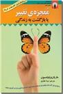 خرید کتاب معجزه تغییر یا بازگشت به زندگی از: www.ashja.com - کتابسرای اشجع