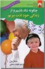 خرید کتاب چگونه شاد باشیم و از زندگی خود لذت ببریم از: www.ashja.com - کتابسرای اشجع