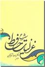 خرید کتاب شرح غزلیات حافظ از: www.ashja.com - کتابسرای اشجع