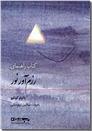 خرید کتاب کتاب سخنگو راهنمای رزم آور نور از: www.ashja.com - کتابسرای اشجع