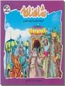 خرید کتاب داستان های شاهنامه 2 از: www.ashja.com - کتابسرای اشجع