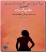خرید کتاب خیانت - پائولو کوئیلو از: www.ashja.com - کتابسرای اشجع