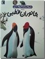 خرید کتاب دایره المعارف کوچک من جانوران قطبی از: www.ashja.com - کتابسرای اشجع