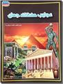 خرید کتاب عجایب هفتگانه از: www.ashja.com - کتابسرای اشجع