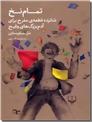 خرید کتاب تمام نخ - سیلوراستاین از: www.ashja.com - کتابسرای اشجع