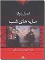 خرید کتاب سایه های شب - امیل زولا از: www.ashja.com - کتابسرای اشجع