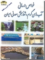خرید کتاب خواص درمانی آب های گرم و شفابخش معدنی ایران - جیبی از: www.ashja.com - کتابسرای اشجع